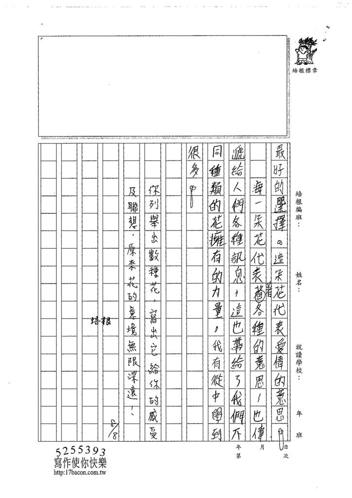 107W6107錢治嘉 (3).jpg