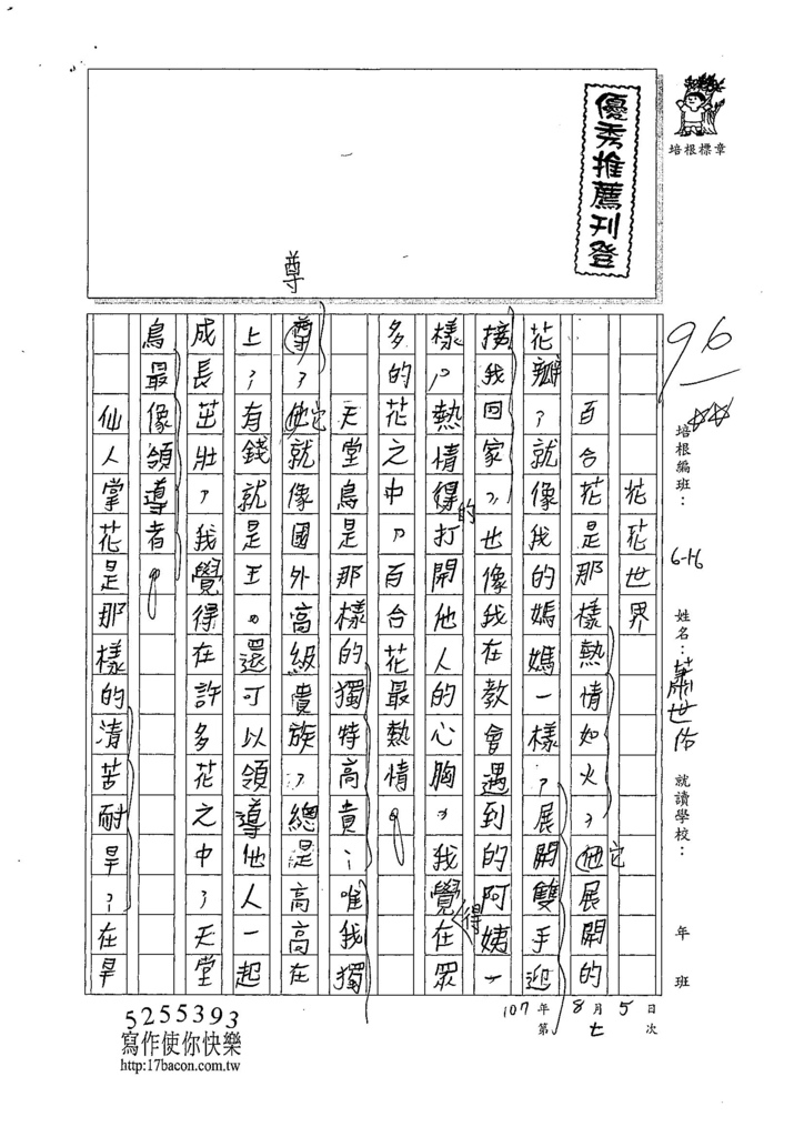 107W6107蕭世佑 (1).jpg
