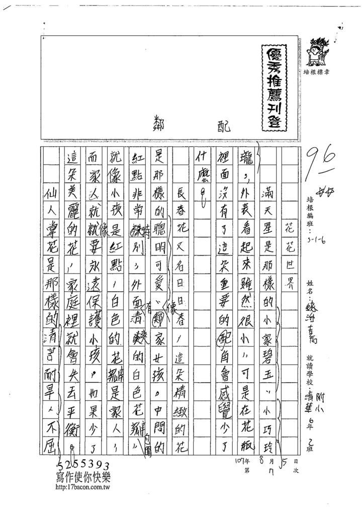 107W6107錢治嘉 (1).jpg