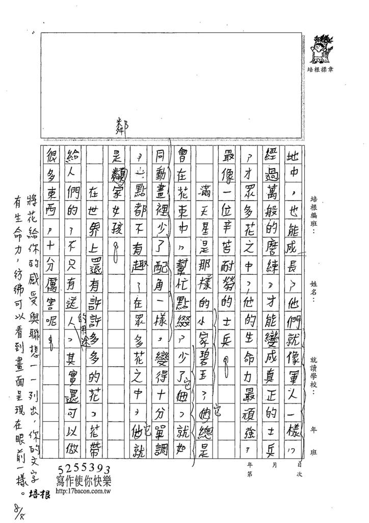 107W6107蕭世佑 (2).jpg