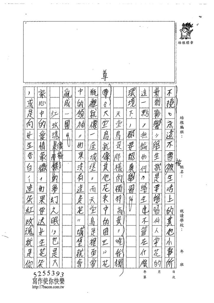 107W6107錢治嘉 (2).jpg