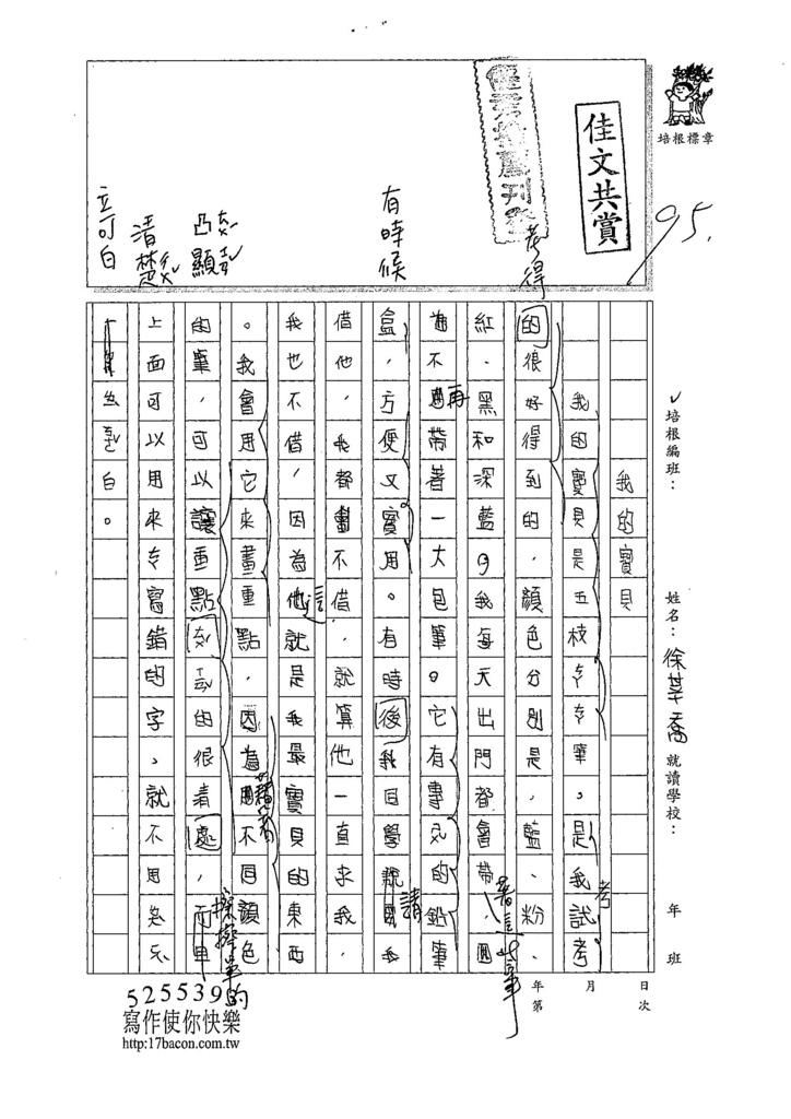 107W4108徐莘喬 (1).jpg