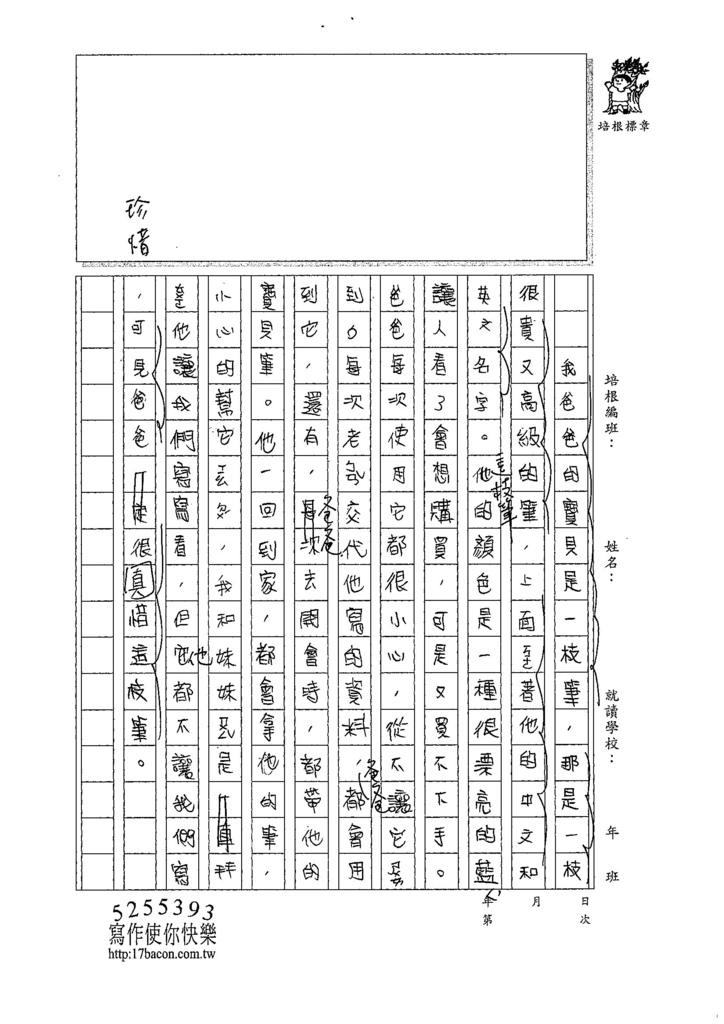 107W4108徐莘喬 (2).jpg