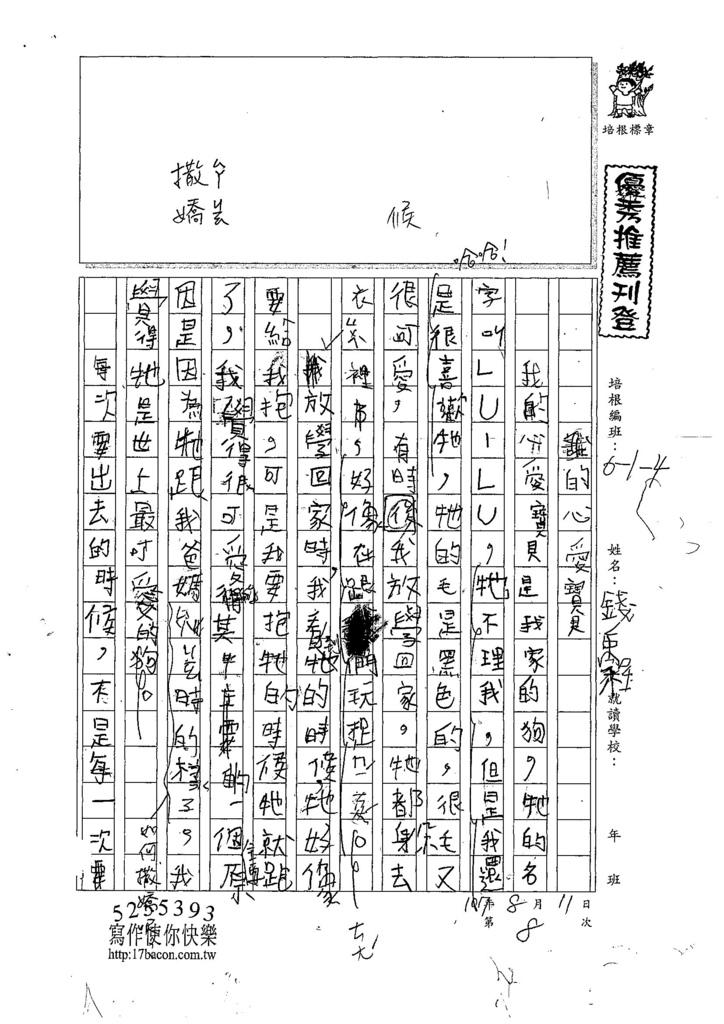 107W4108錢禹程 (1).jpg