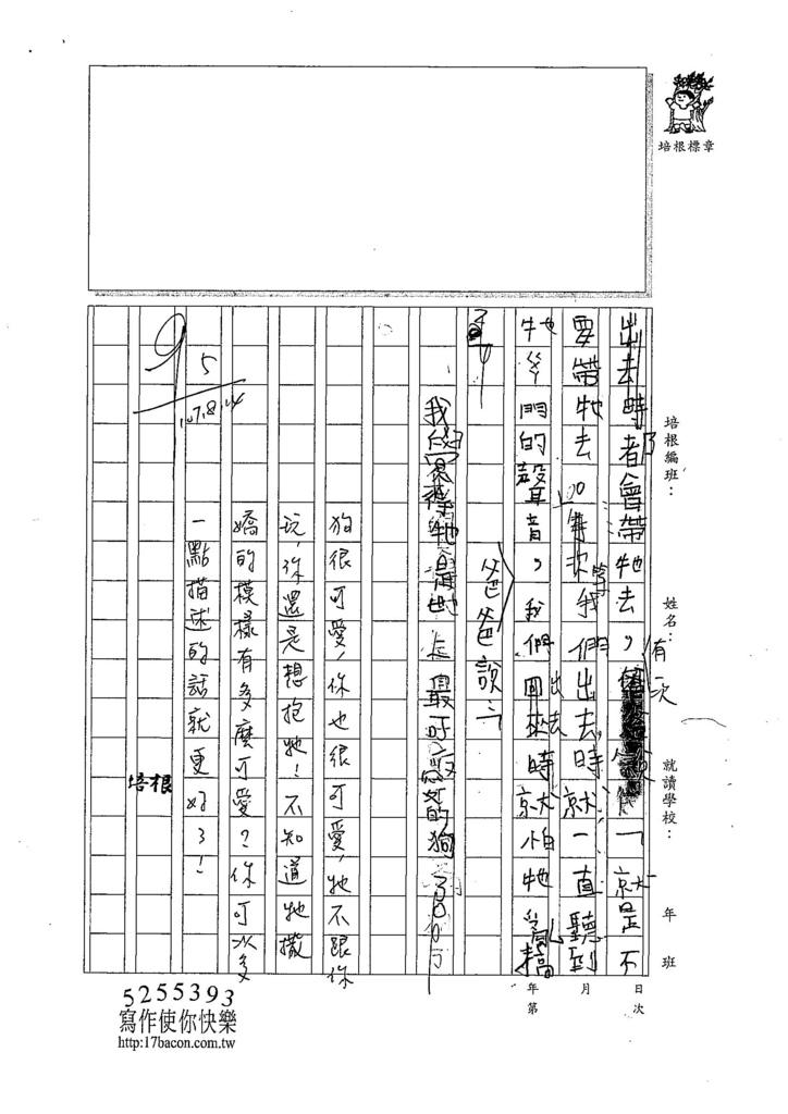107W4108錢禹程 (2).jpg