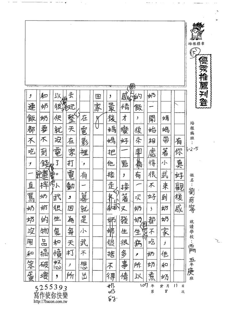 107W5108劉育寧 (1).jpg