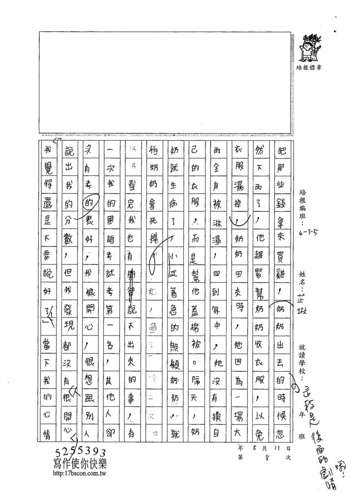 107W5108陳芷琳 (2).jpg