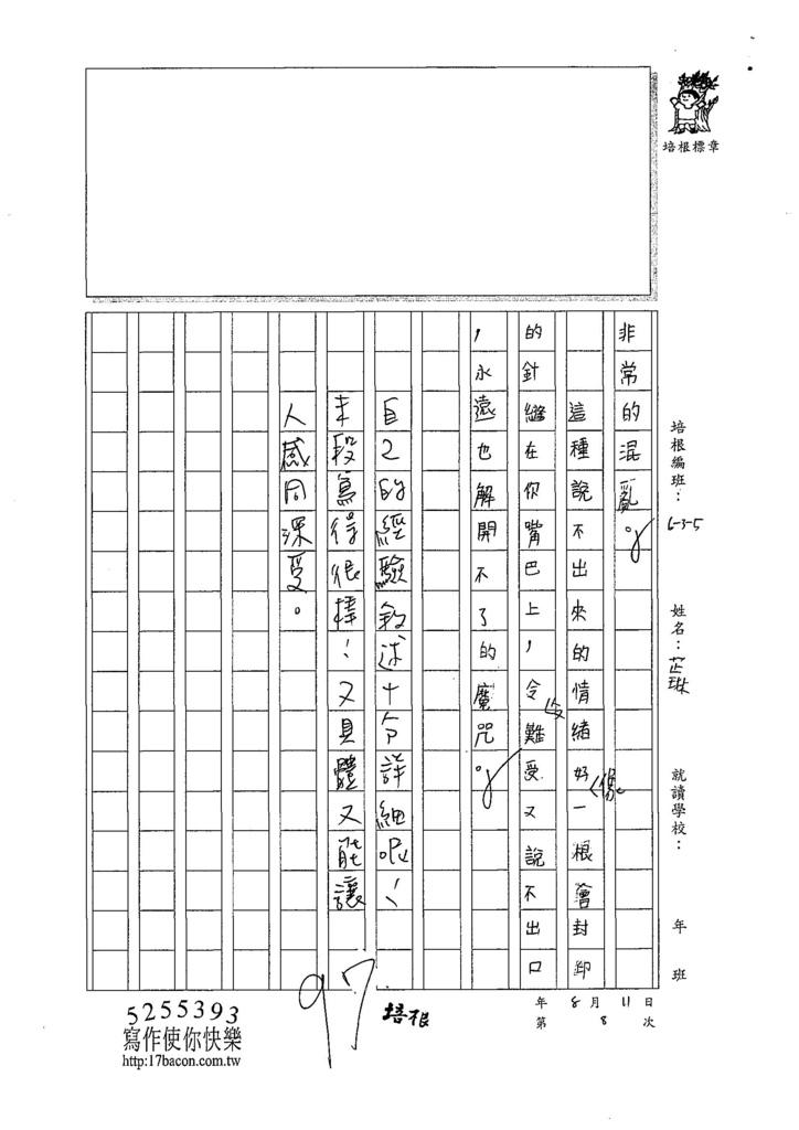 107W5108陳芷琳 (3).jpg