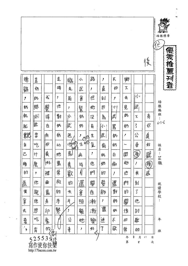 107W5108陳芷琳 (1).jpg