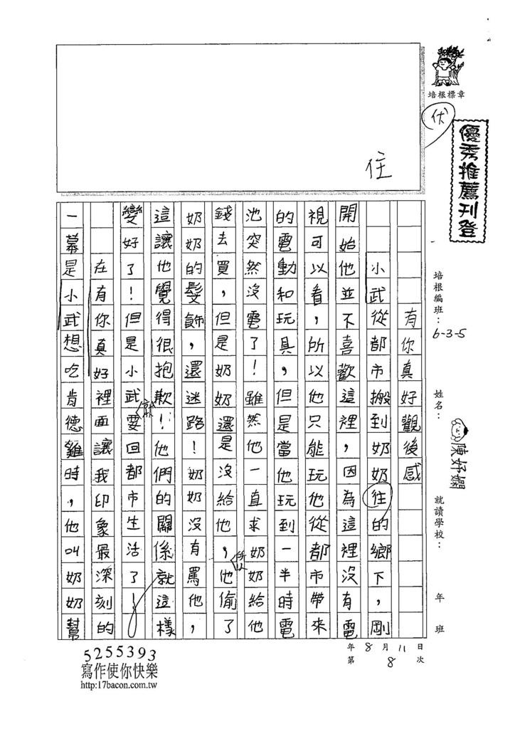 107W5108陳妤嫻 (1).jpg