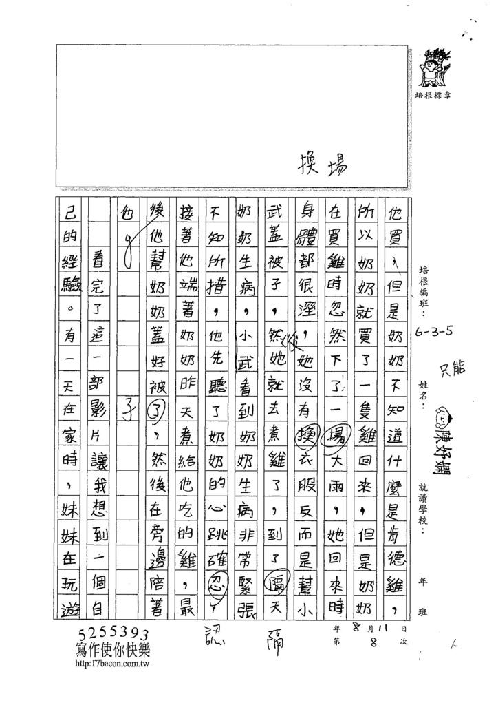 107W5108陳妤嫻 (2).jpg