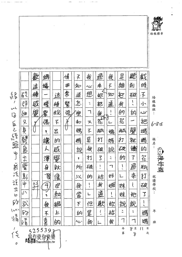107W5108陳妤嫻 (3).jpg