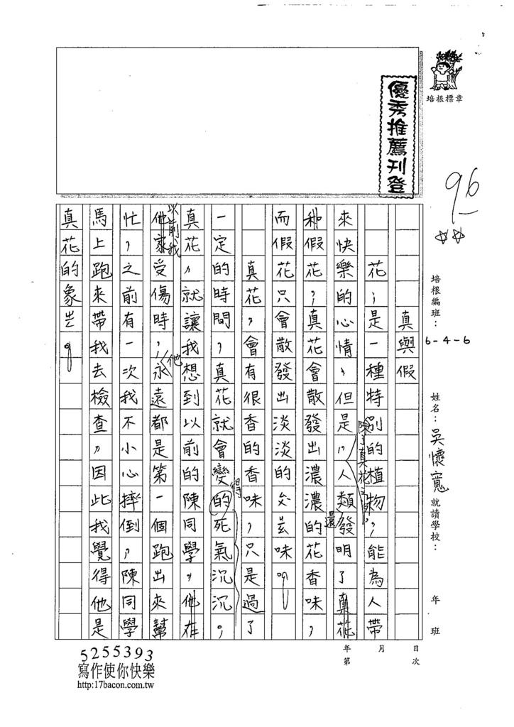 107W6108吳懷寬 (1).jpg