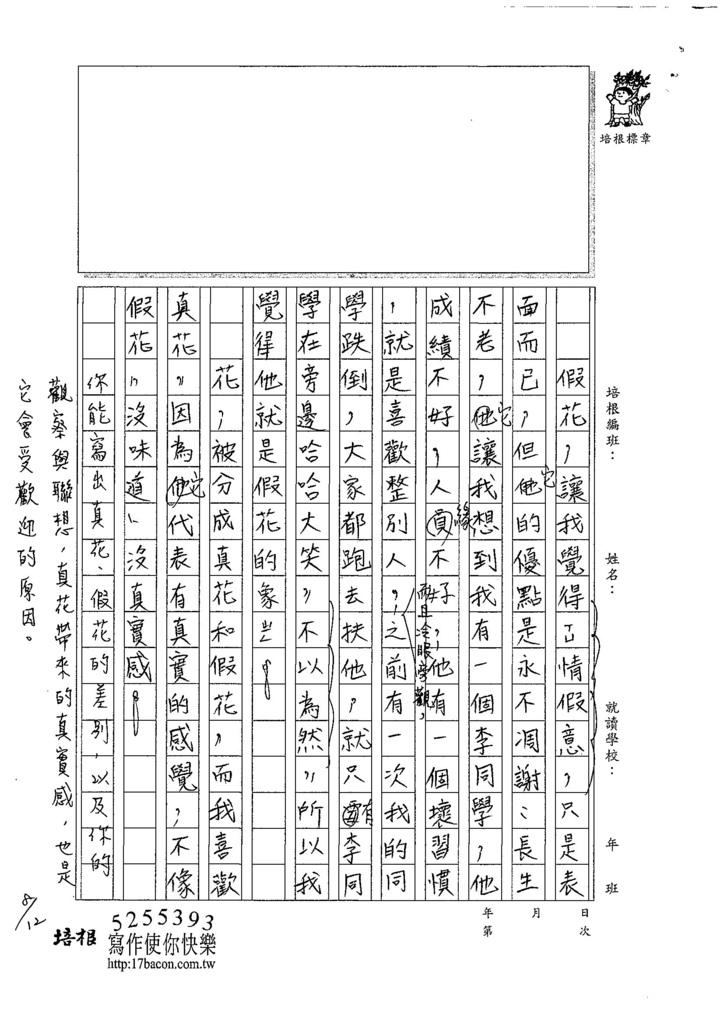 107W6108吳懷寬 (2).jpg