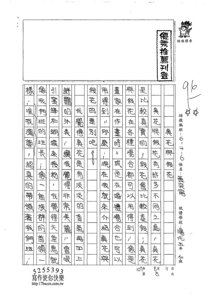 107W6108黃奕甯 (1).jpg