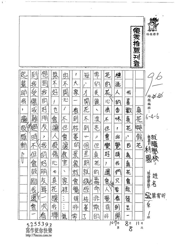 107W6108葉宥昕 (1).jpg