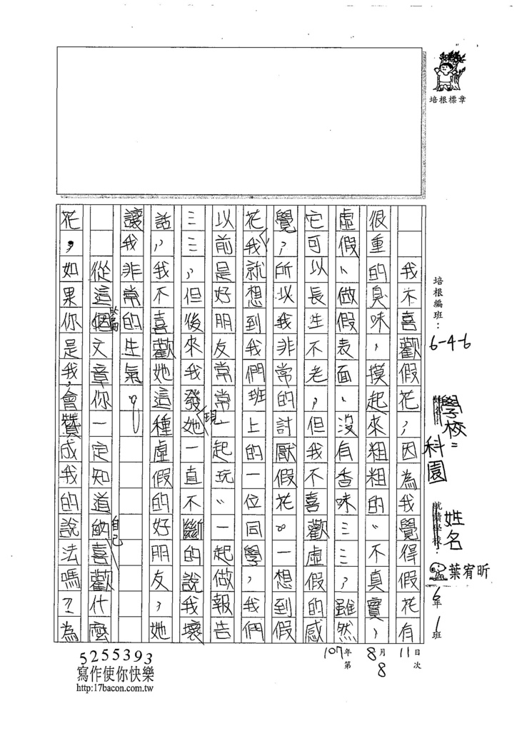 107W6108葉宥昕 (2).jpg