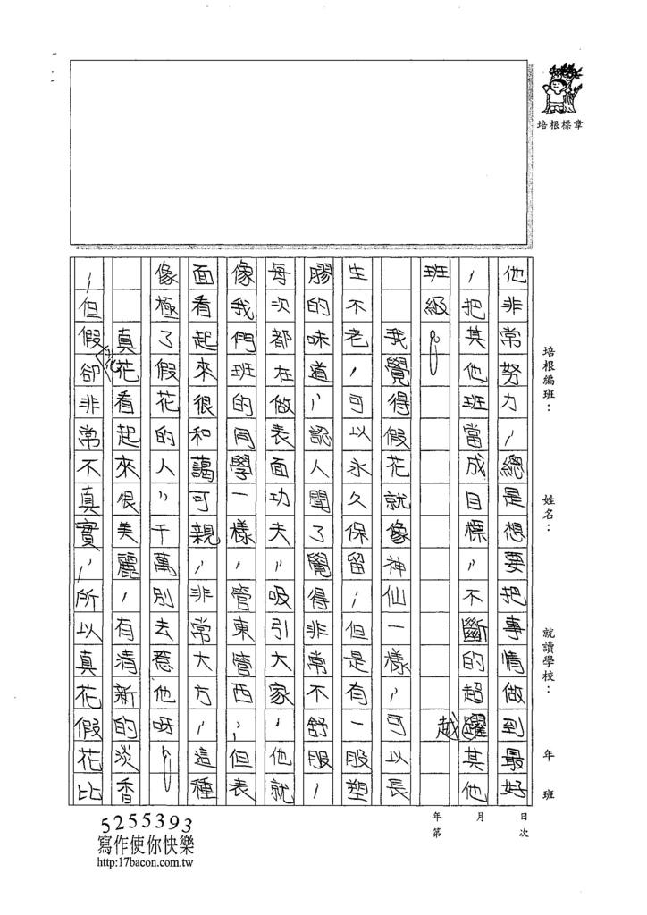 107W6108黃奕甯 (2).jpg