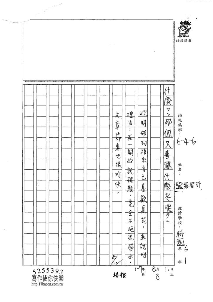 107W6108葉宥昕 (3).jpg