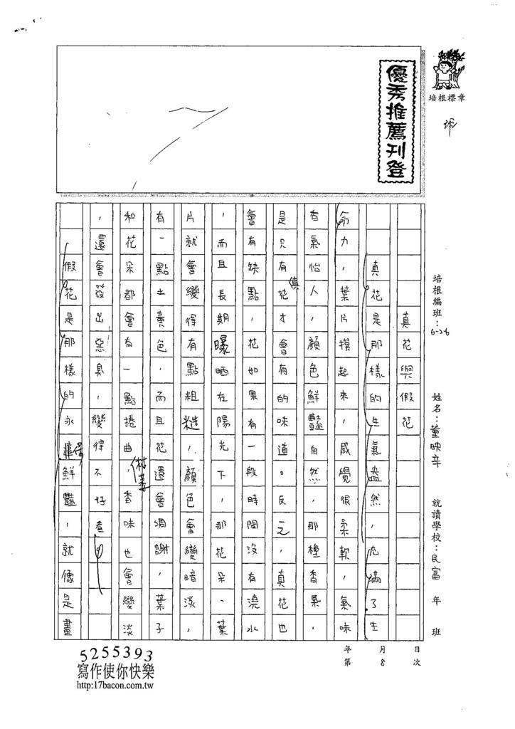 107W6108董映辛 (1).jpg
