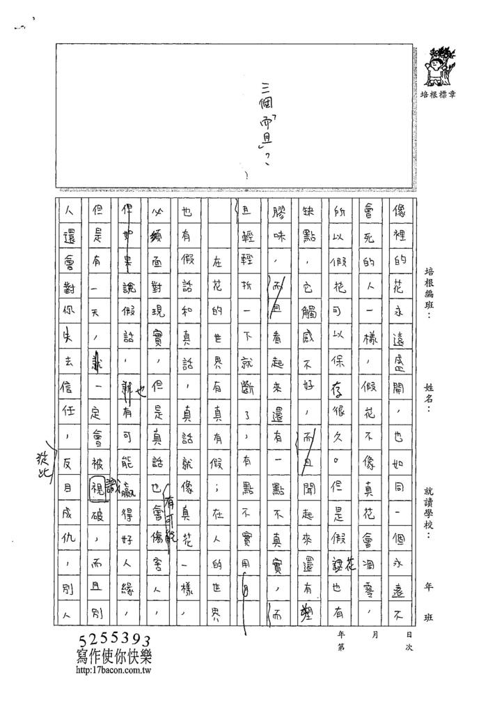 107W6108董映辛 (2).jpg