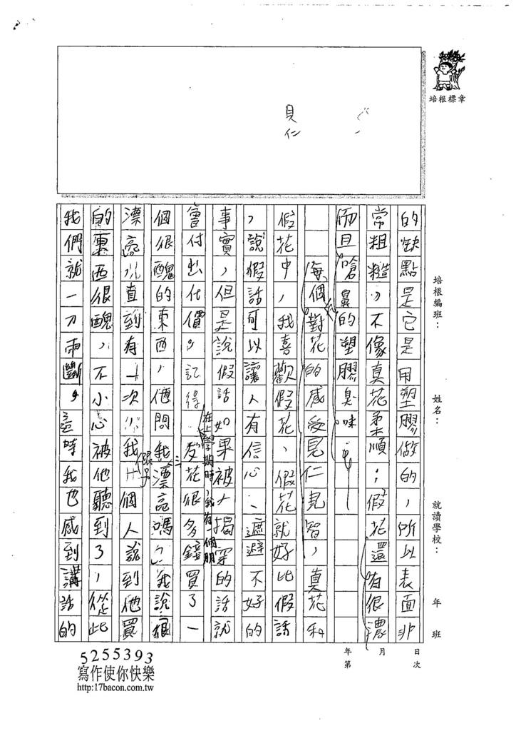 107W6108謝京展 (2).jpg