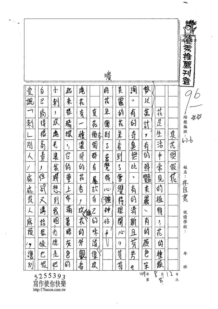 107W6108林宜寬 (1).jpg