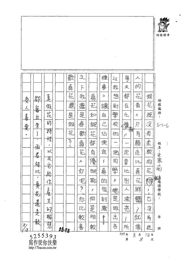 107W6108史家俞 (2).jpg