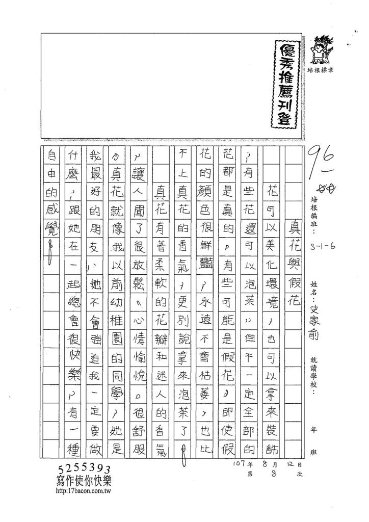 107W6108史家俞 (1).jpg