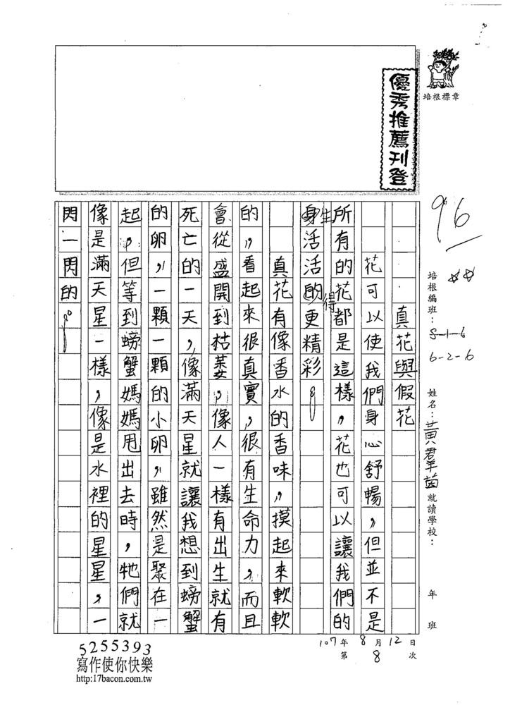 107W6108黃羣茵(1).jpg