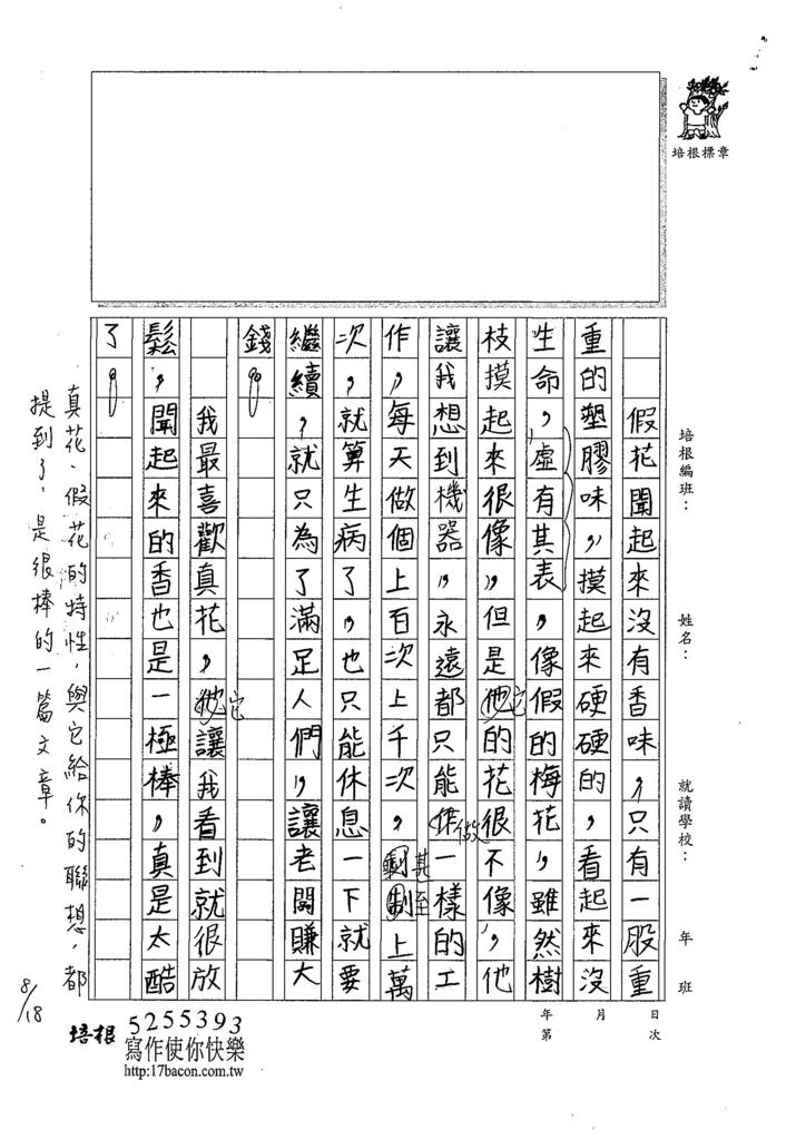 107W6108黃羣茵(2).jpg