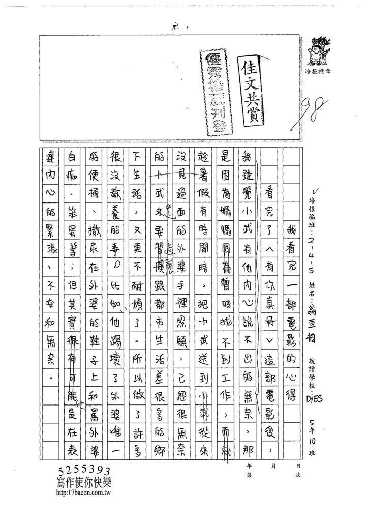 107W5108翁亘柏 (1).jpg