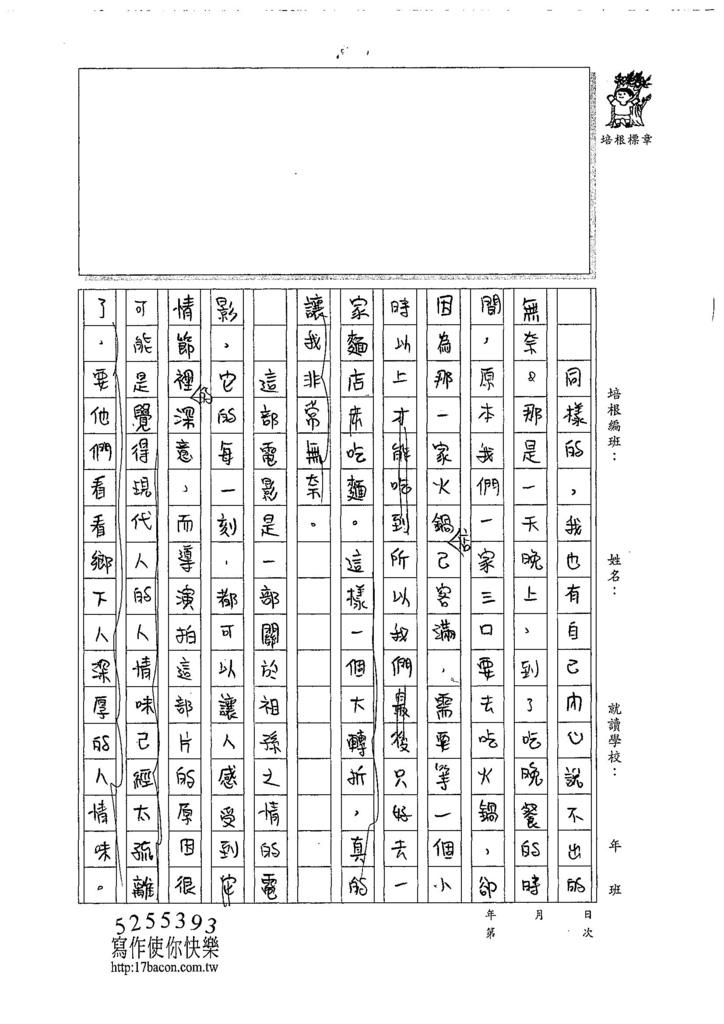 107W5108翁亘柏 (2).jpg