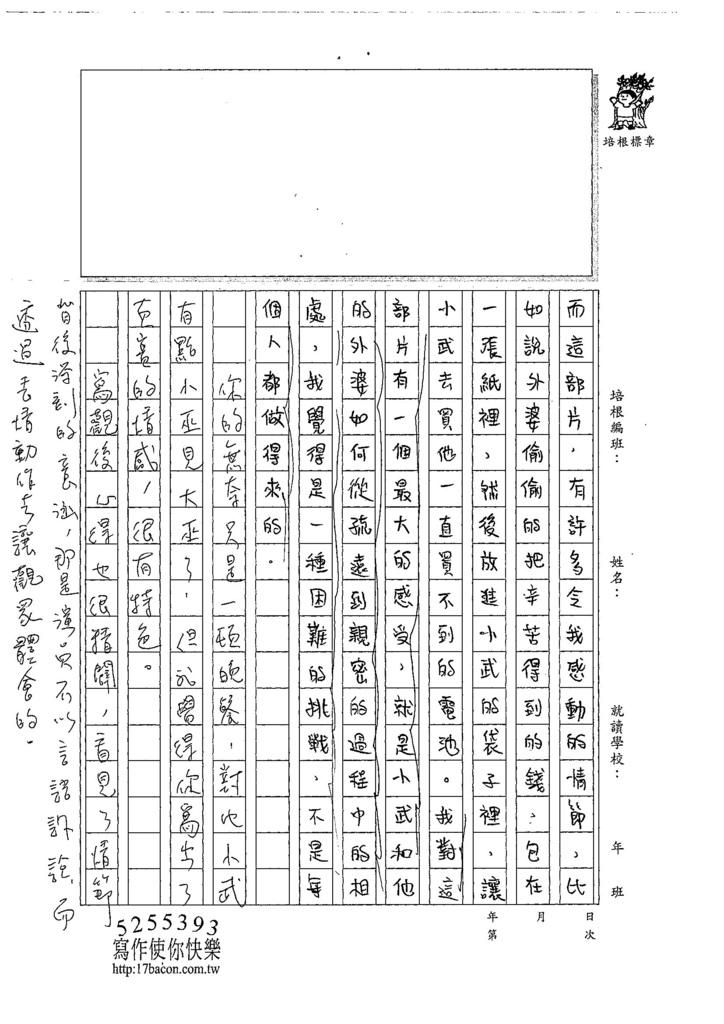 107W5108翁亘柏 (3).jpg