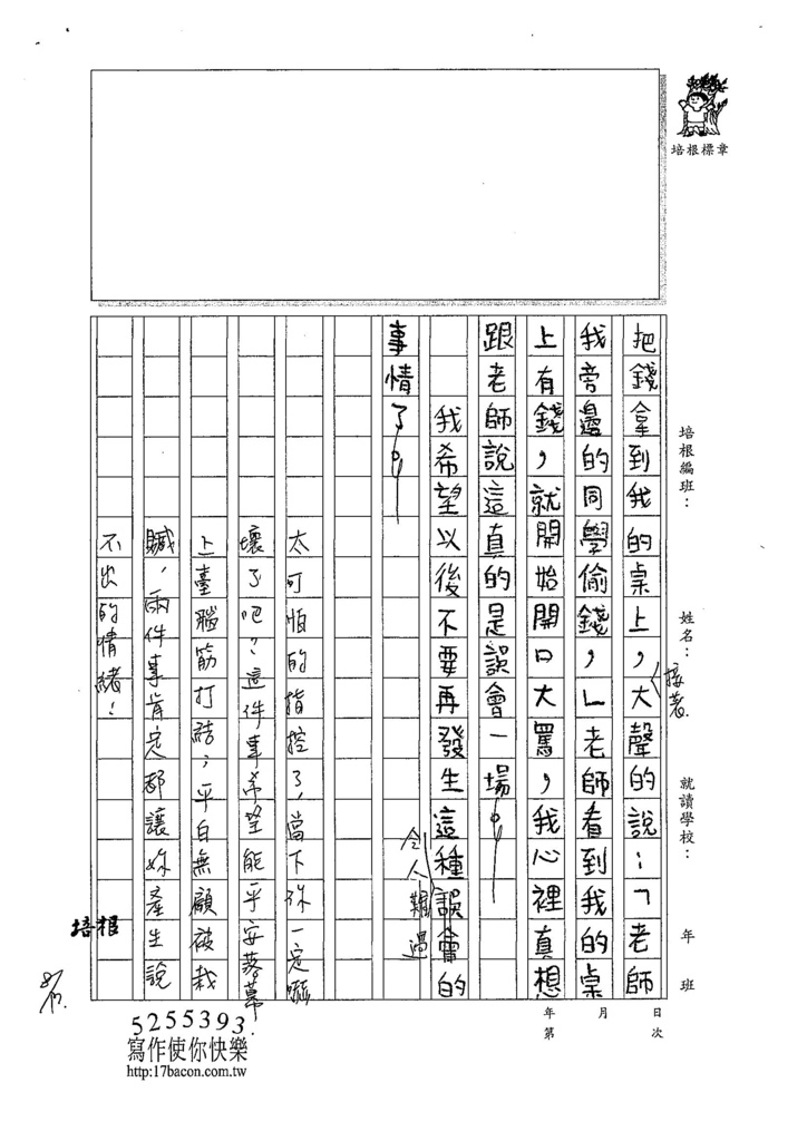 107W5108黃詩穎 (3).jpg