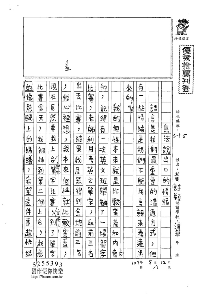 107W5108黃詩穎 (1).jpg