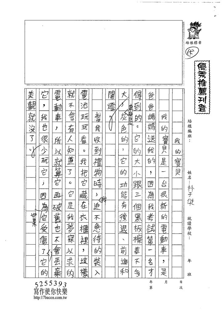107W4108林子傑 (1).jpg