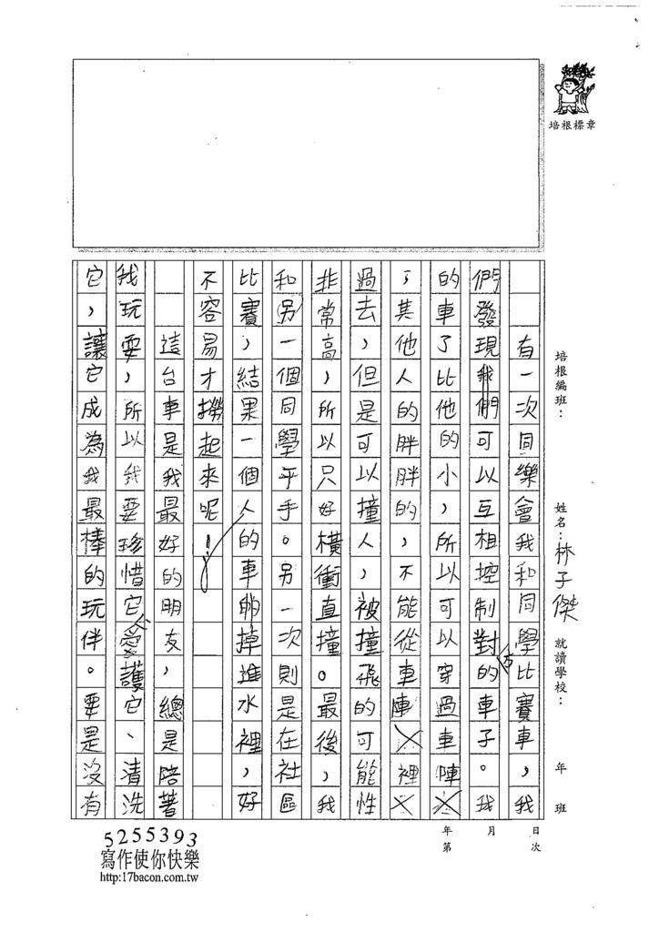 107W4108林子傑 (2).jpg