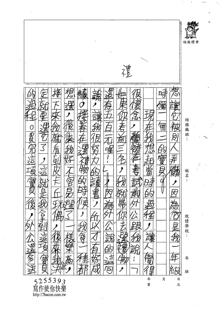 107W4108洪雋閎 (2).jpg