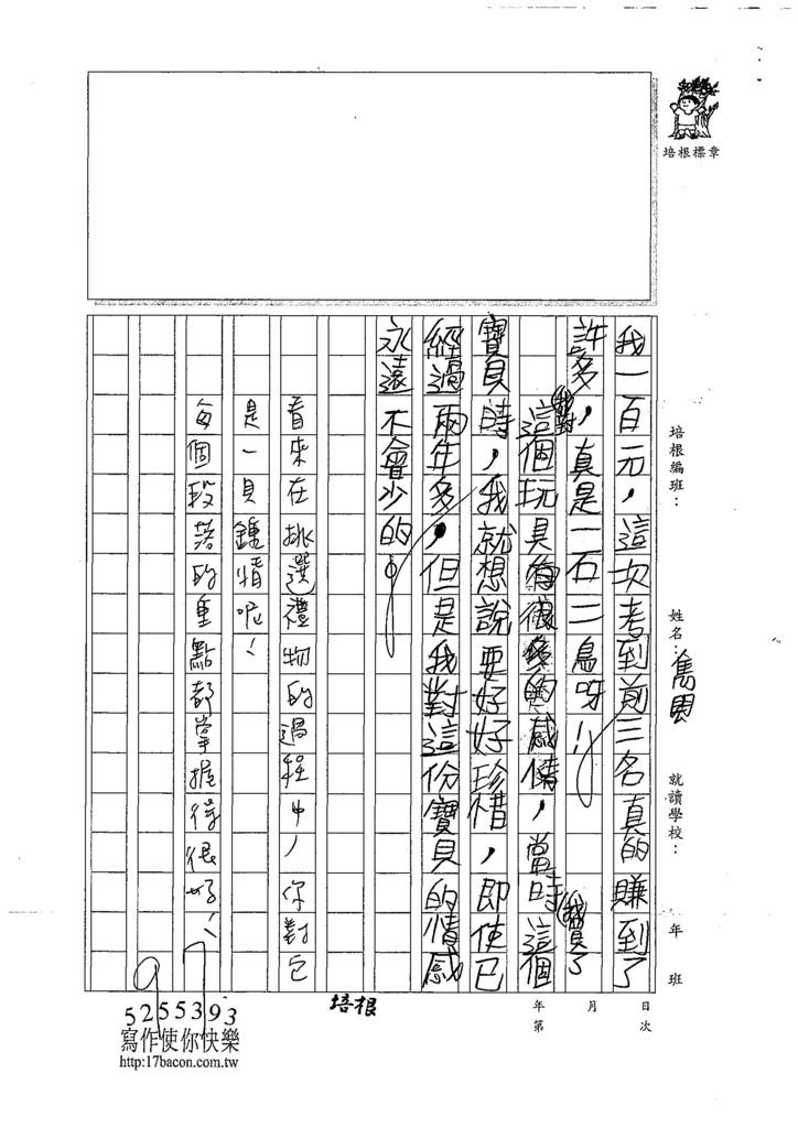 107W4108洪雋閎 (3).jpg