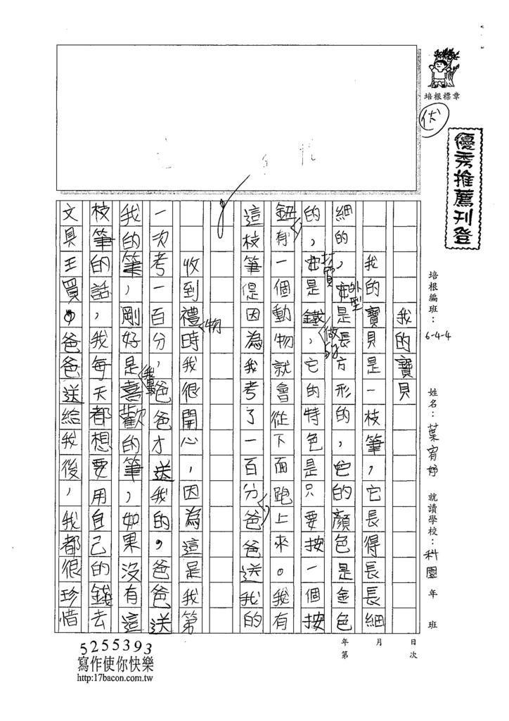 107W4108葉宥妤 (1).jpg