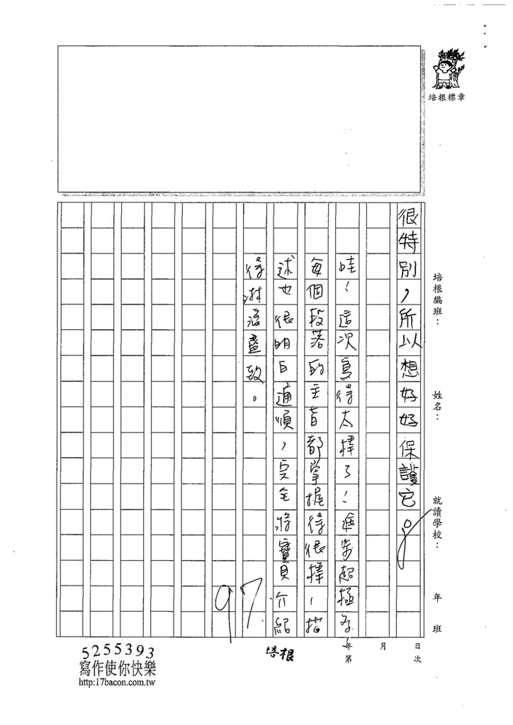 107W4108葉宥妤 (3).jpg