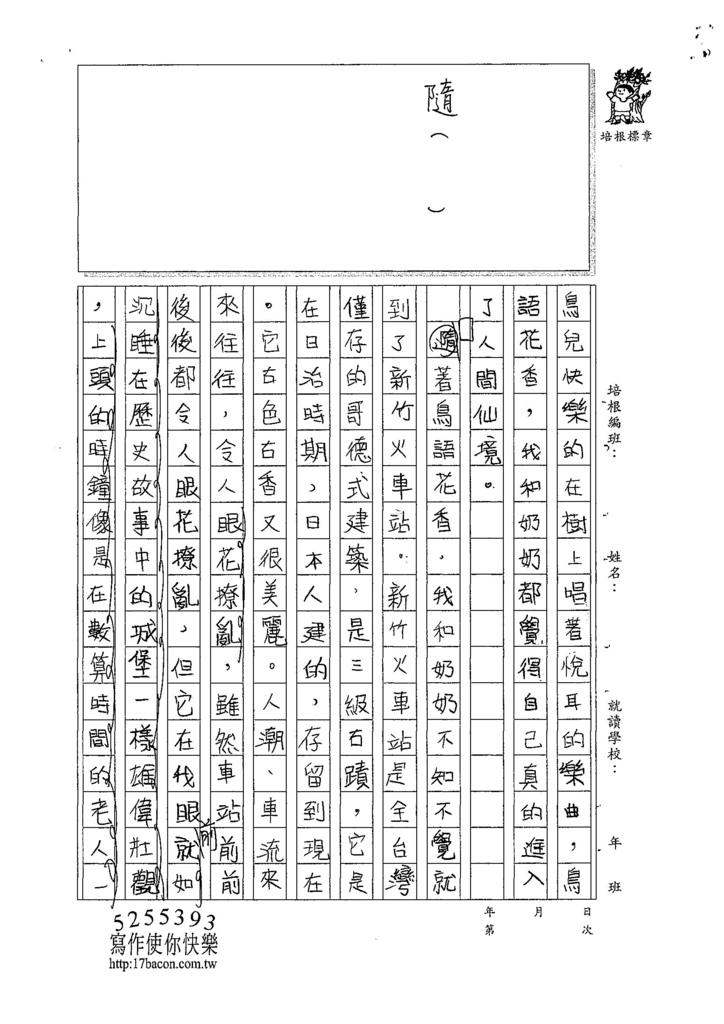 107W6105吳瑄綸 (2).jpg