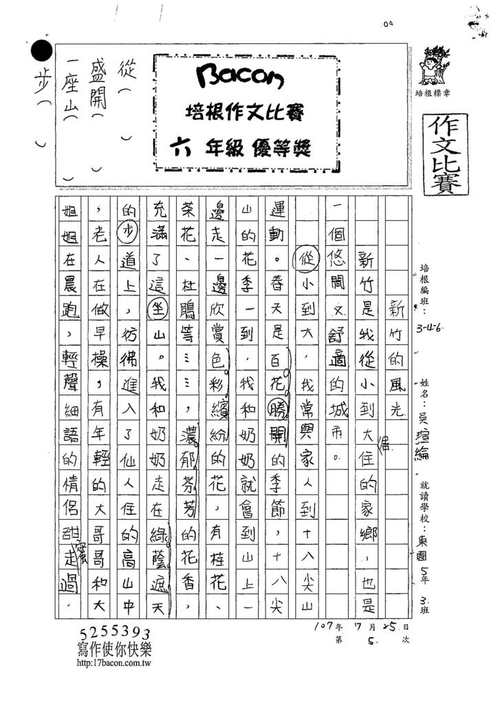 107W6105吳瑄綸 (1).jpg