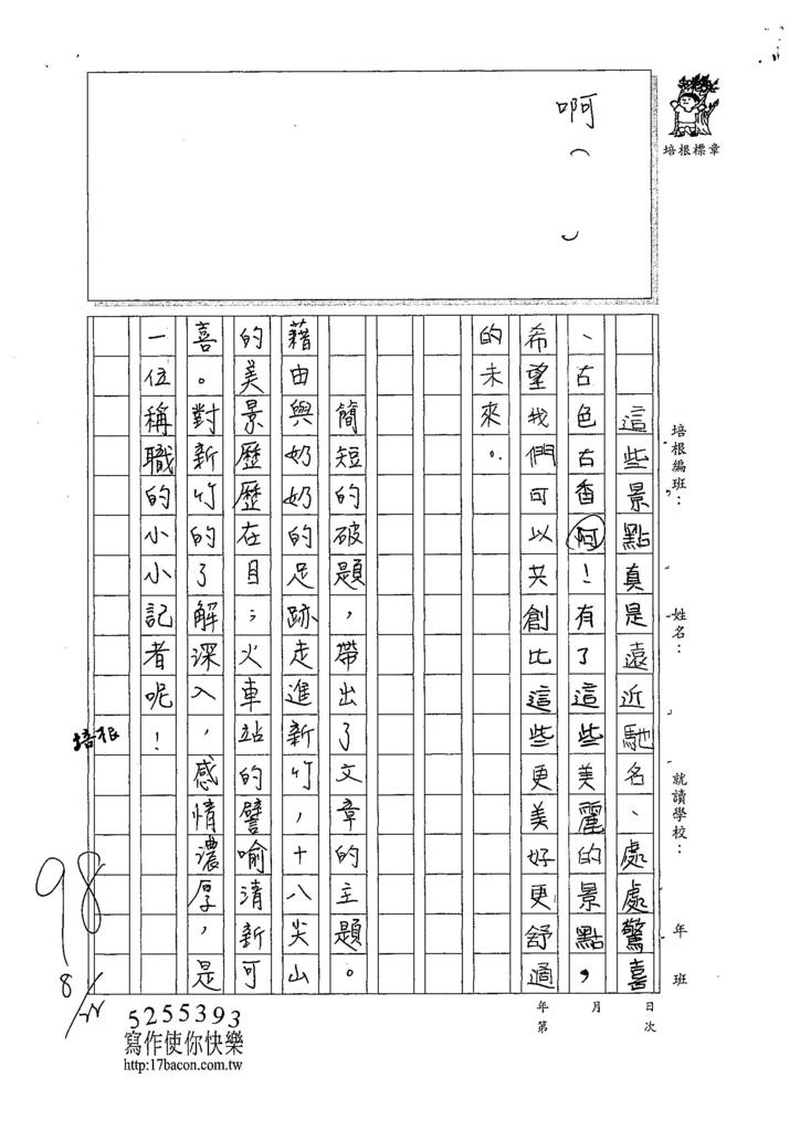 107W6105吳瑄綸 (4).jpg