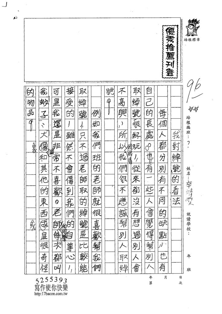 107TMW306辛靖雯 (1).jpg