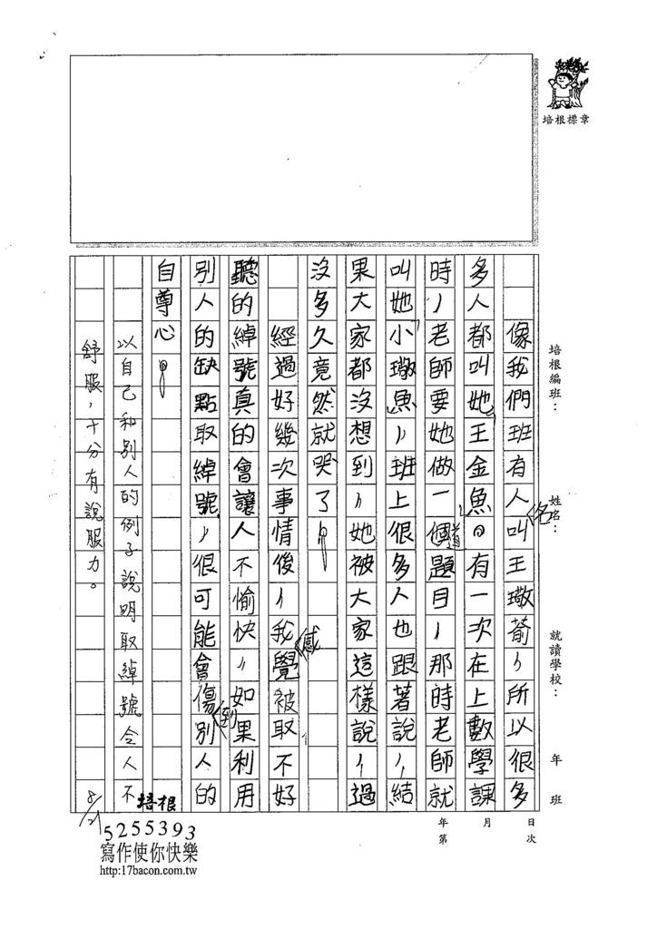 107TMW306辛靖雯 (2).jpg