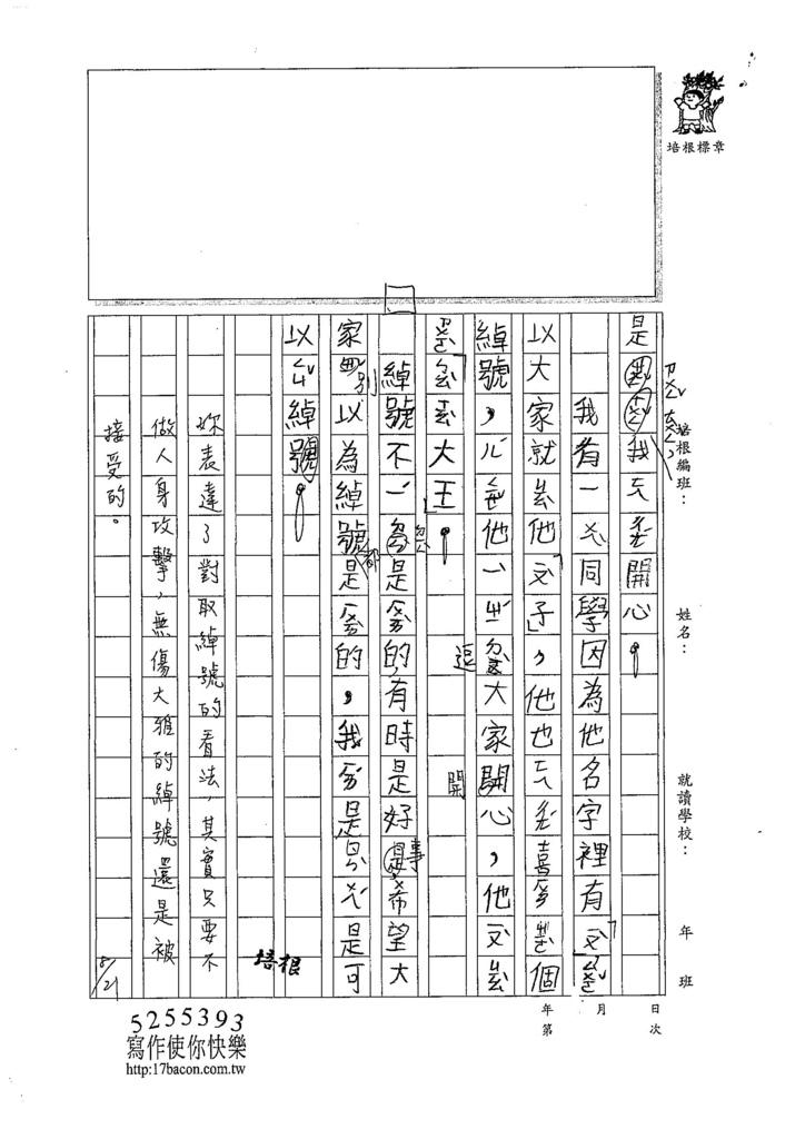107TMW306蔡孟妍 (2).jpg