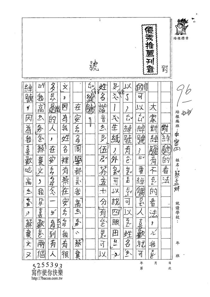 107TMW306蔡孟妍 (1).jpg