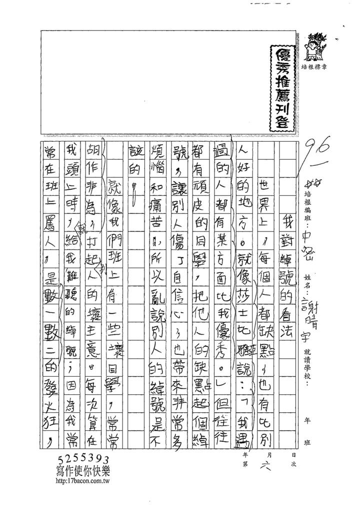107TMW306謝晴宇 (1).jpg
